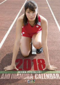 2018年稲村亜美カレンダー