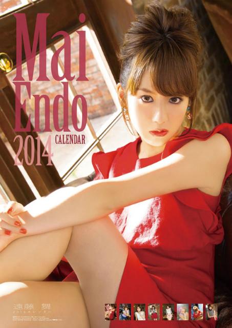 2014年遠藤舞カレンダー 表紙