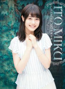 2017年伊藤美来カレンダー 表紙
