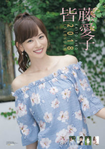 2018年皆藤愛子カレンダー