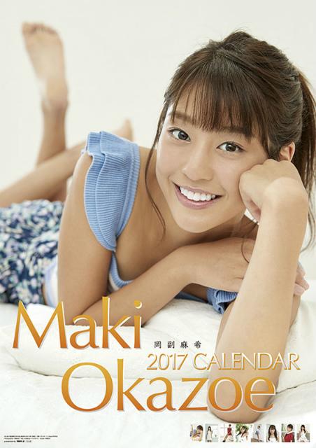 2017年岡副麻希カレンダー 表紙