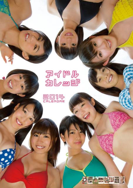 2014年アイドルカレッジカレンダー 表紙