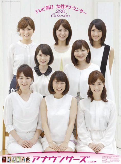 2015年テレビ朝日女性アナウンサーカレンダー 表紙