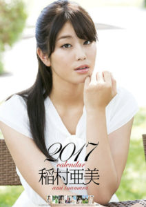 2017年稲村亜美カレンダー 表紙