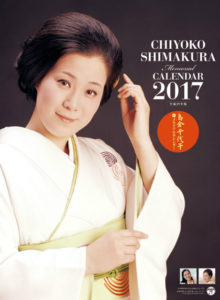 2017年島倉千代子メモリアルカレンダー 表紙