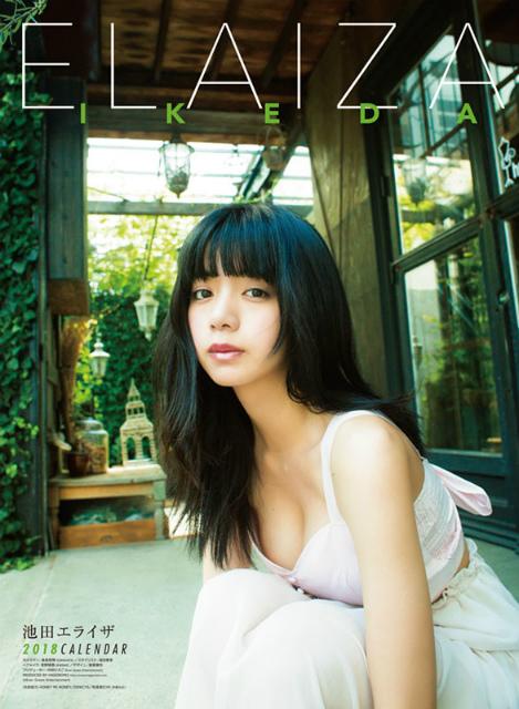 2018年池田エライザカレンダー