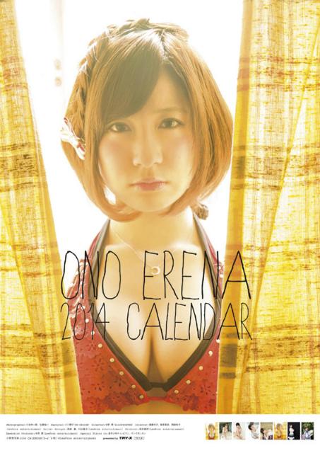 2014年小野恵令奈カレンダー 表紙