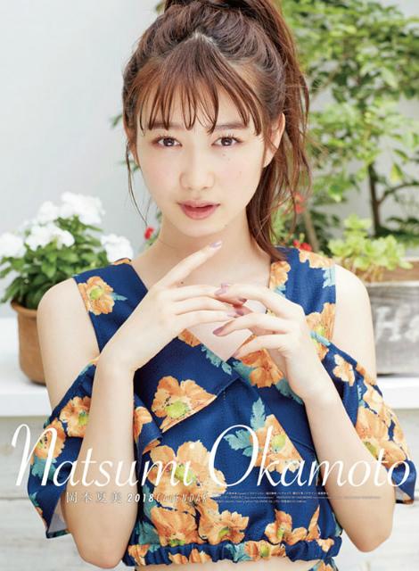 2018年岡本夏美カレンダー