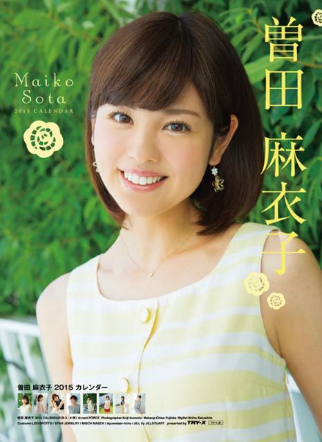 2015年曽田麻衣子カレンダー