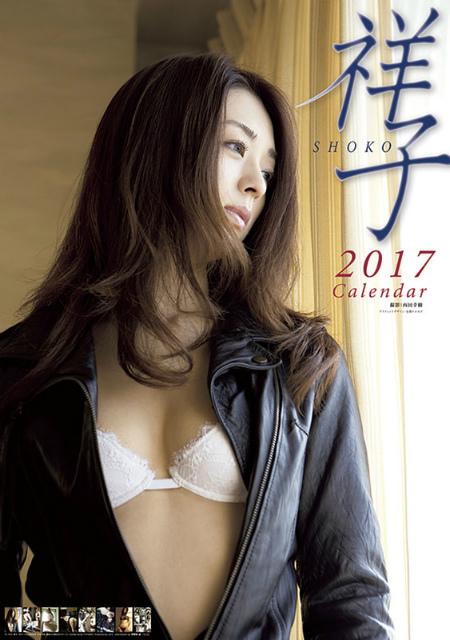 2017年祥子カレンダー 表紙