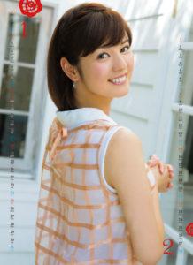 2015年曽田麻衣子カレンダー1月2月