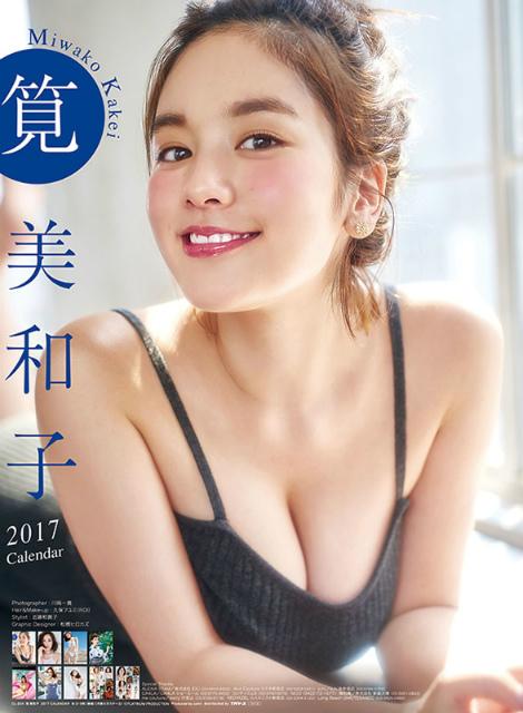 2017年筧美和子カレンダー 表紙