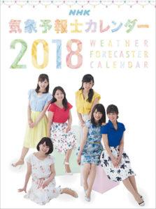 2018年NHK気象予報士カレンダー