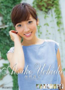 2015年内田敦子カレンダー