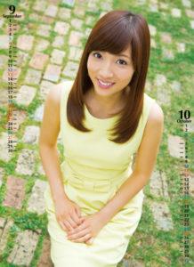 2015年内田敦子カレンダー9月10月