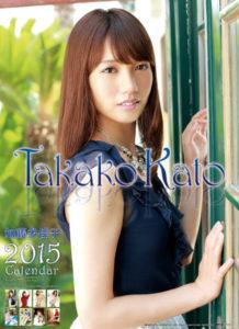 2015年加藤多佳子カレンダー