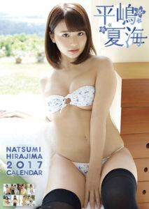 2017年平嶋夏海カレンダー 表紙