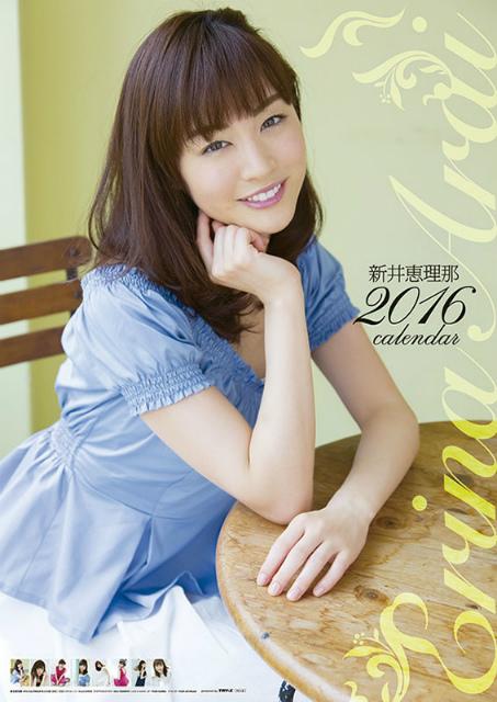 2016年新井恵理那カレンダー 表紙