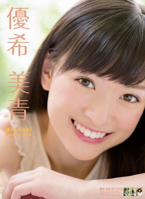 2015年優希美青カレンダー 表紙