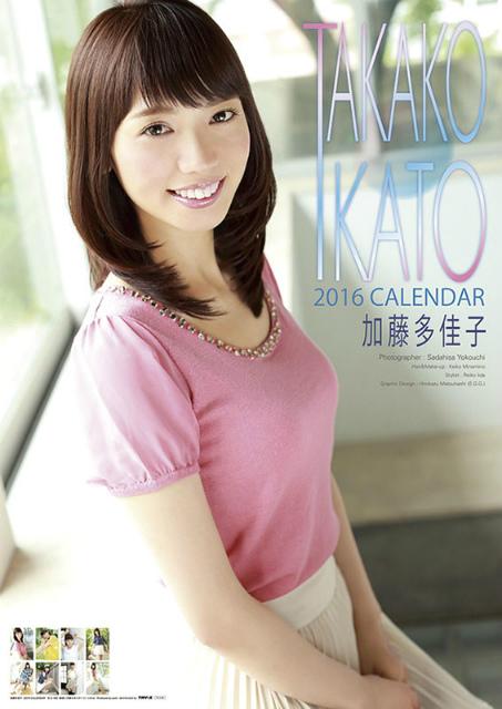 2016年加藤多佳子カレンダー 表紙