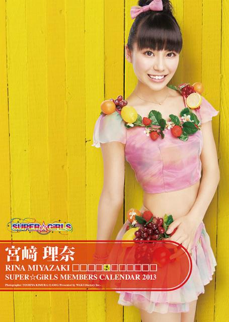 2013年宮﨑理奈(SUPER☆GiRLS)カレンダー 表紙