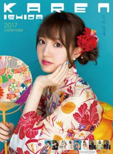 2017年石田佳蓮カレンダー 表紙