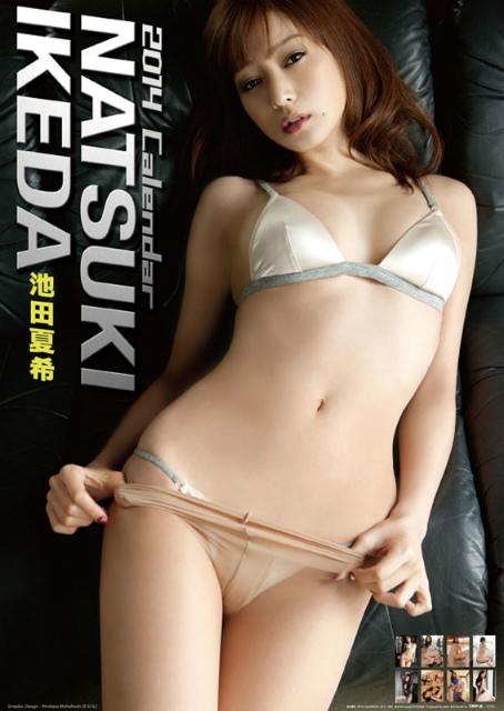 2014年鈴木ふみ奈カレンダー 表紙