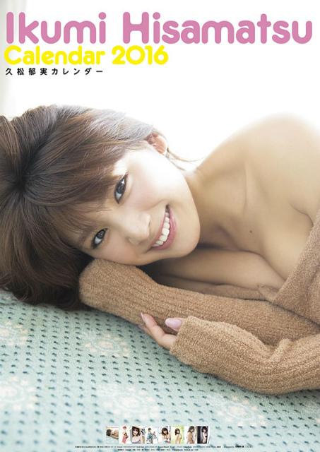2016年久松郁実カレンダー 表紙