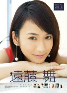 2015年遠藤舞カレンダー
