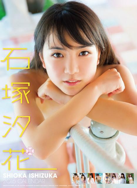 2015年石塚汐花(アイドルカレッジ)カレンダー