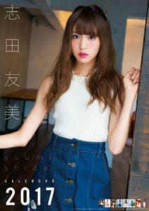 2017年志田友美カレンダー 表紙