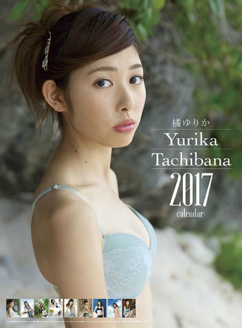 2017年橘ゆりかカレンダー 表紙