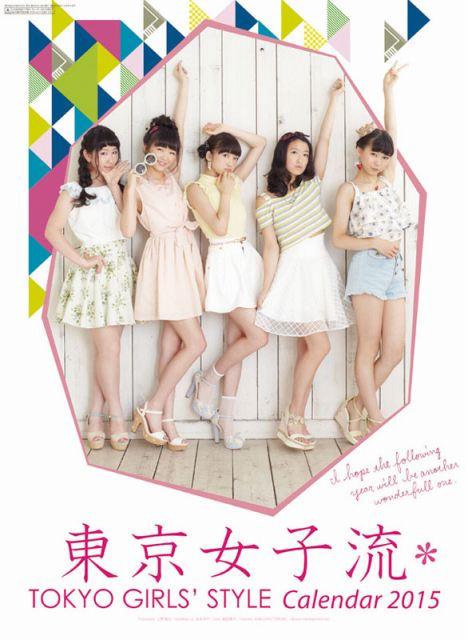 2015年東京女子流カレンダー 表紙