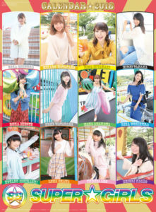 2018年SUPER☆GiRLSカレンダー