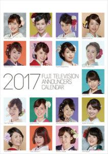 2017年フジテレビ女性アナウンサーカレンダー