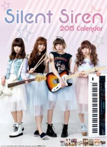 2015年サイレントサイレンカレンダー