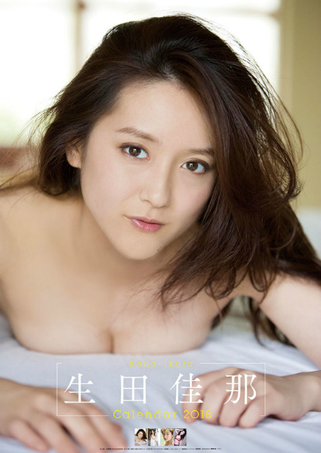 2018年生田佳那カレンダー
