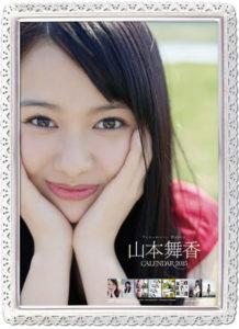 2015年山本舞香カレンダー