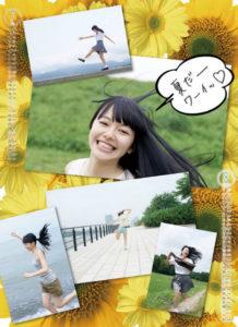 2015年山本舞香カレンダー7月8月