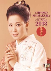 2018年島倉千代子メモリアルカレンダー