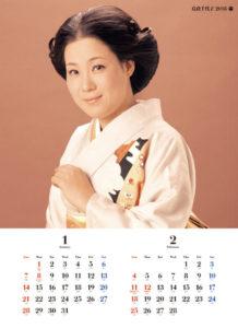 2018年島倉千代子メモリアルカレンダー1月2月