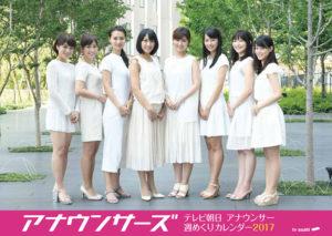 2017年卓上 テレビ朝日女性アナウンサーカレンダー
