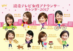 2017年卓上 読売テレビ女性アナウンサーカレンダー 表紙