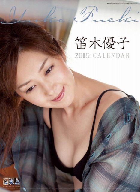 2015年笛木優子カレンダー 表紙