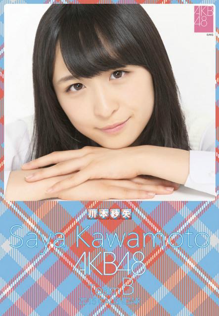 2015年川本紗矢カレンダー