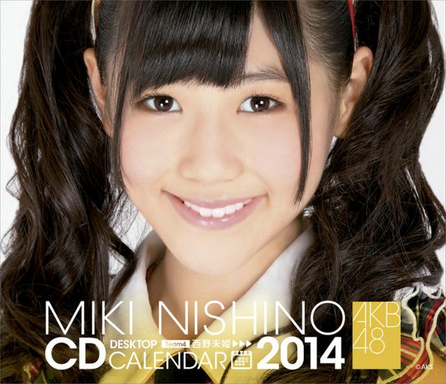2014年卓上西野未姫カレンダー