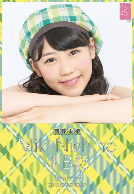 2015年西野未姫カレンダー