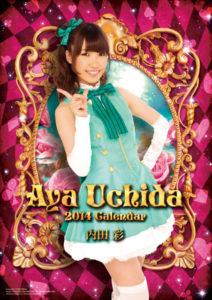 2014年内田彩カレンダー