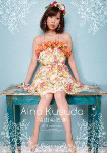 2014年楠田亜衣奈カレンダー