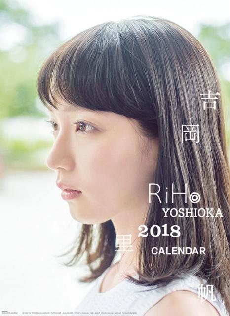 2018年吉岡里帆カレンダー 表紙